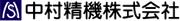 中村精機株式会社